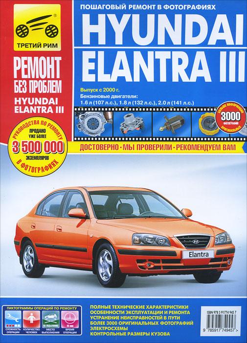 Hyundai Elantra III. Руководство по эксплуатации, техническому обслуживанию и ремонту
