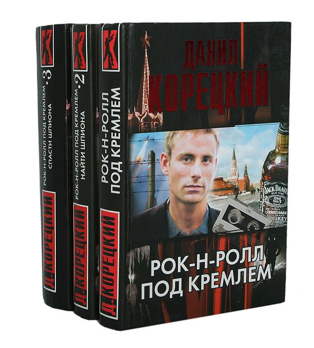 Рок-н-ролл под Кремлем. Рок-н-ролл под Кремлем-2. Рок-н-ролл под Кремлем-3 (комплект из 3 книг)