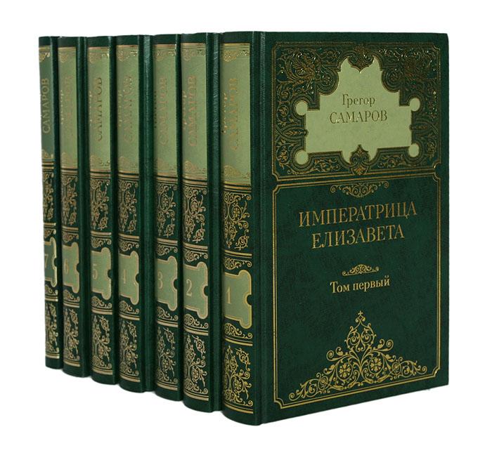 Грегор Самаров. Собрание сочинений в 7 томах (комплект)