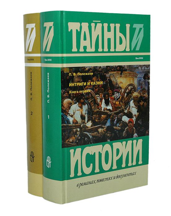 Интриги и казни (комплект из 2 книг)