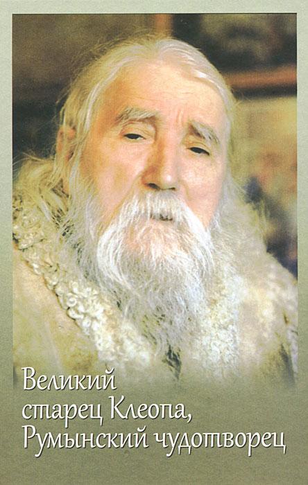 Великий старец Клеопа, Румынский чудотворец