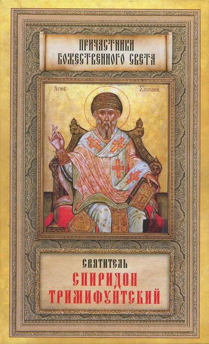 Святитель Спиридон Тримифунтский. Причастники Божественного Света