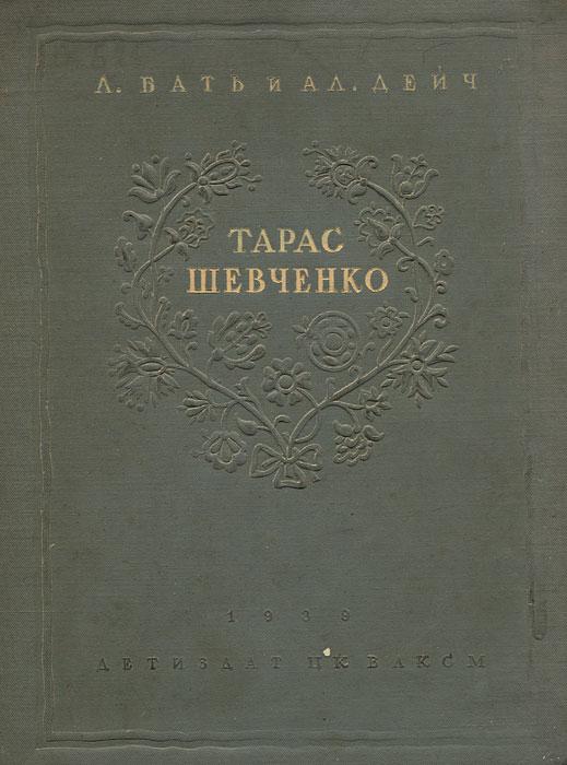 Л. Бать и Ал. Дейч Тарас Шевченко