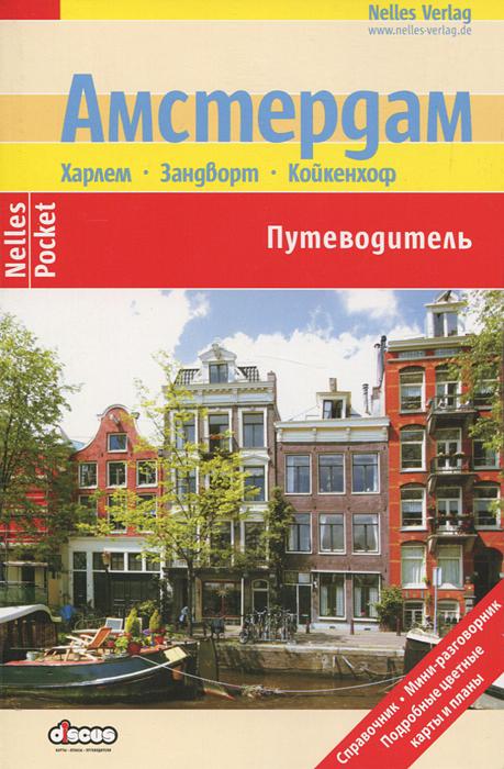 Амстердам. Путеводитель ( 978-5-940591-43-6, 978-3-86574-104-2 )