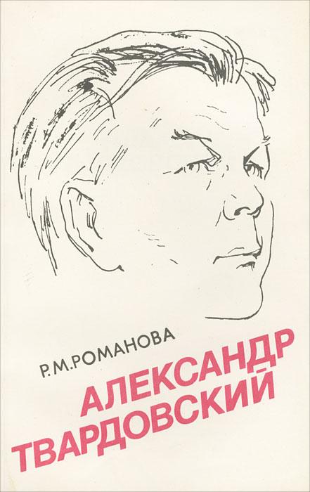 Александр Твардовский. Страницы жизни и творчества