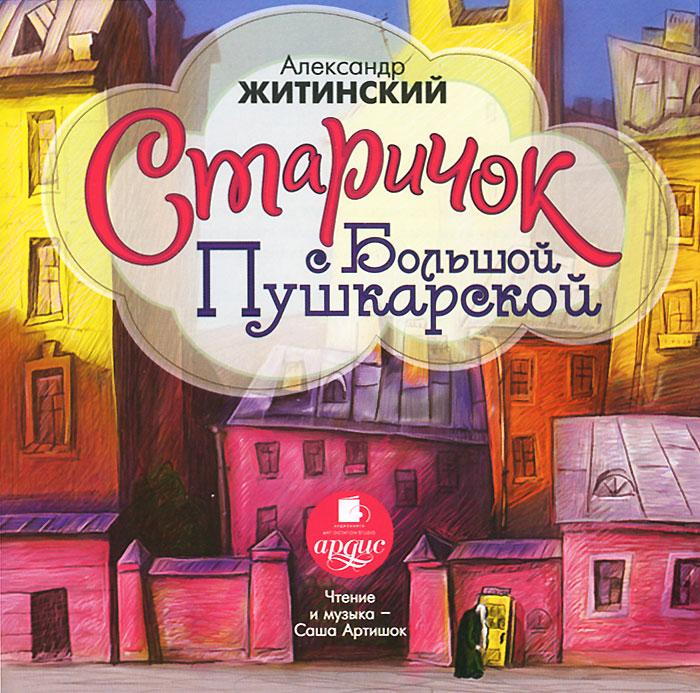 Старичок с Большой Пушкарской (аудиокнига MP3)