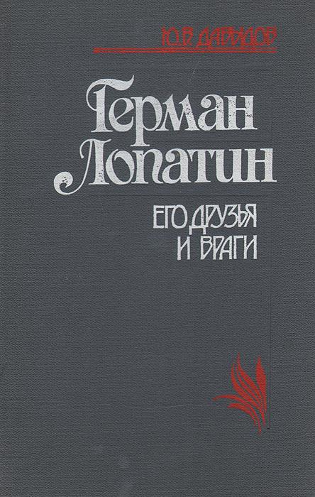 Герман Лопатин. Его друзья и враги
