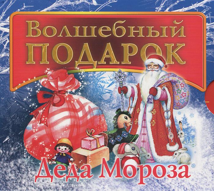 Волшебный подарок Деда Мороза (комплект из 4 аудиокниг MP3)