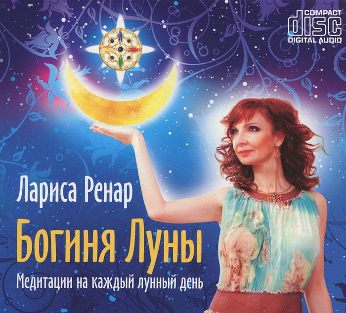 Богиня Луны. Медитации на каждый лунный день (аудиокнига MP3). Лариса Ренар