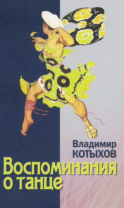 Воспоминания о танце ( 978-5-88373-287-3 )