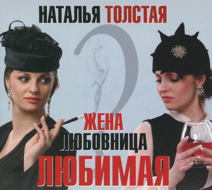 Жена, любовница, любимая (аудиокнига MP3). Наталья Толстая