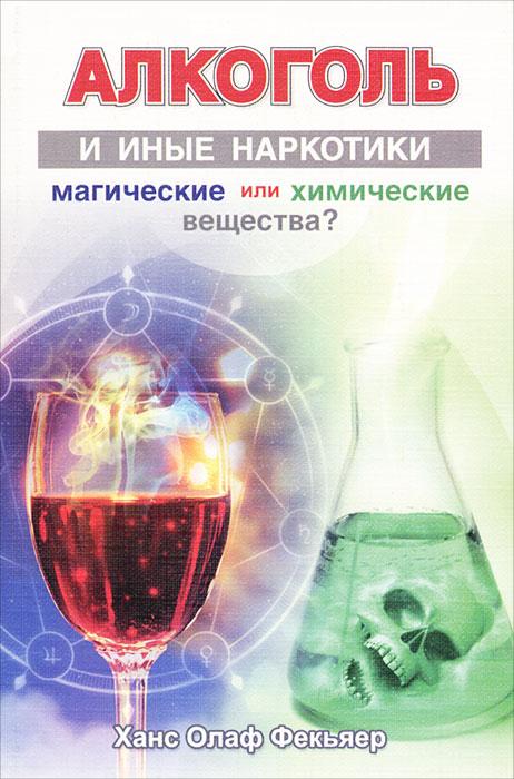 Алкоголь или иные наркотики. Магические или химические вещества? ( 978-5-8205-0084-8 )