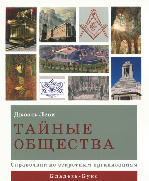 Тайные общества : справочник по секретным организациям. Леви Д.