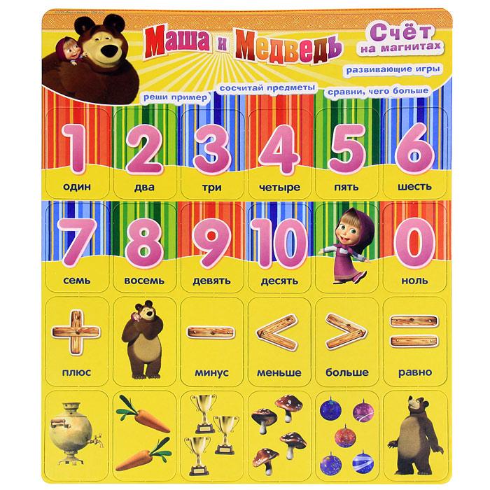 Маша и медведь. Счет на магнитах12296407Набор учебно-игровых карточек Счет на магнитах - это легкое и веселое изучение цифр и счета, развитие памяти, мышления и мелкой моторики и, конечно, герои популярного мультфильма. Играя с магнитами, малыш узнает буквы и научится составлять из них слова. Карточки можно использовать бесконечно много раз, и они останутся как новые. В подарок - магниты с любимыми персонажами! Смотрите мультфильмы, учитесь и играйте вместе с малышом!