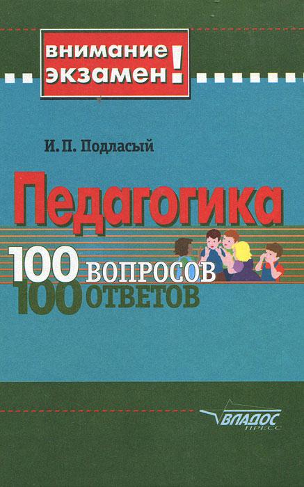 Педагогика. 100 вопросов – 100 ответов
