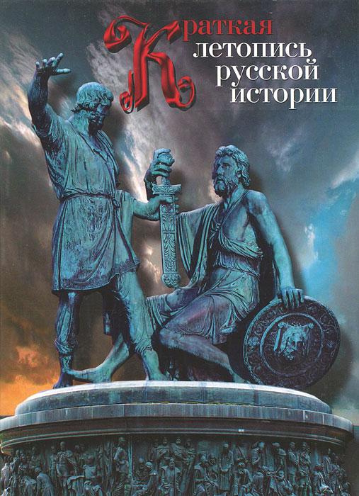 Краткая летопись русской истории. Шефов Н.А.