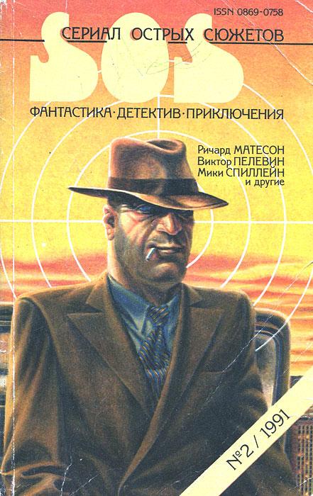 Сериал острых сюжетов, №2, 1991