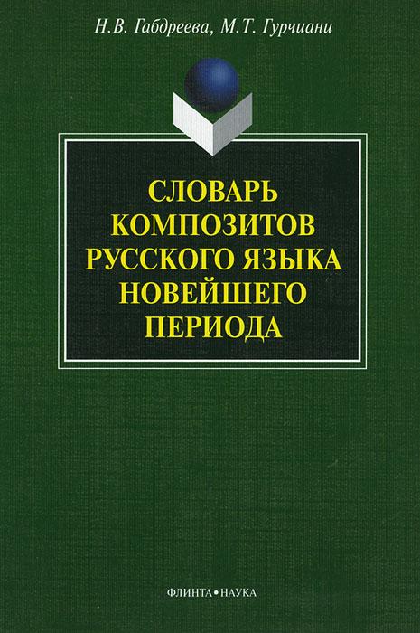 Словарь композитов русского языка новейшего периода