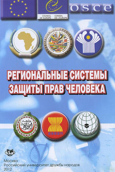 Региональные системы защиты прав человека