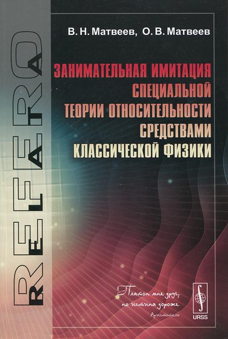 Занимательная имитация специальной теории относительности средствами классической физики ( 978-5-397-02676-5 )