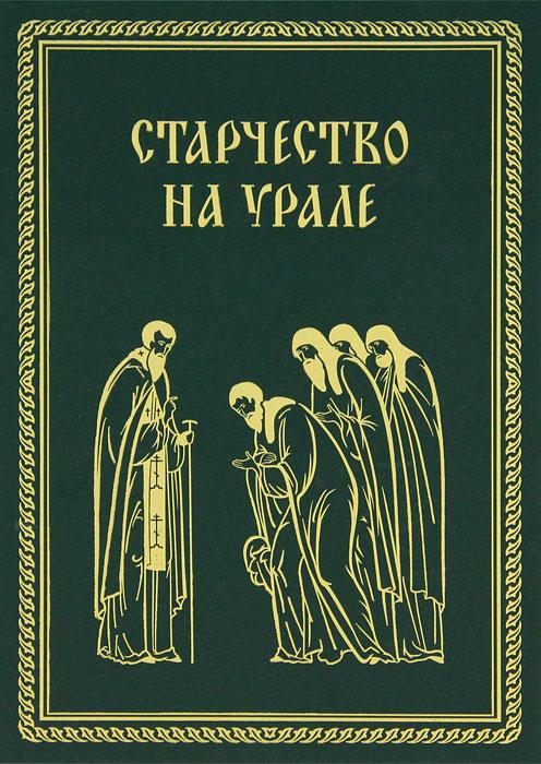 Старчество на Урале