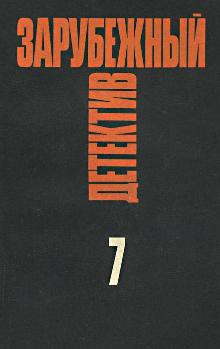 Зарубежный детектив. Избранные произведения в 16 томах. Том 7