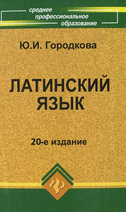 Латинский язык. Ю. И. Городкова