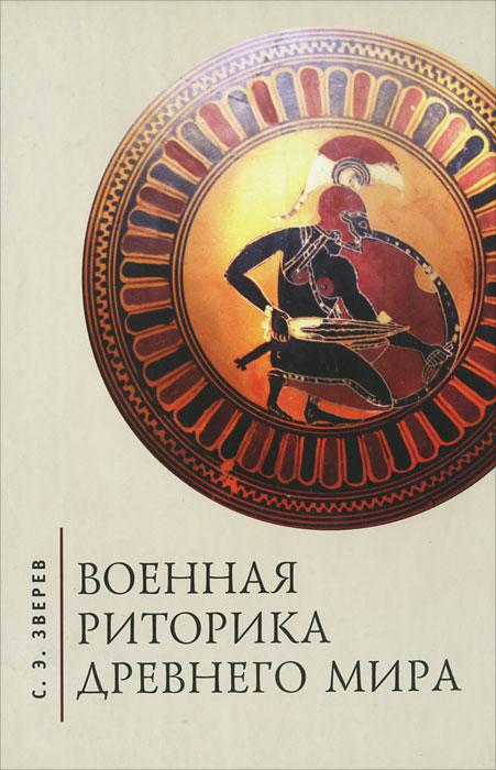 Военная риторика Древнего мира ( 978-5-91419-582-0 )