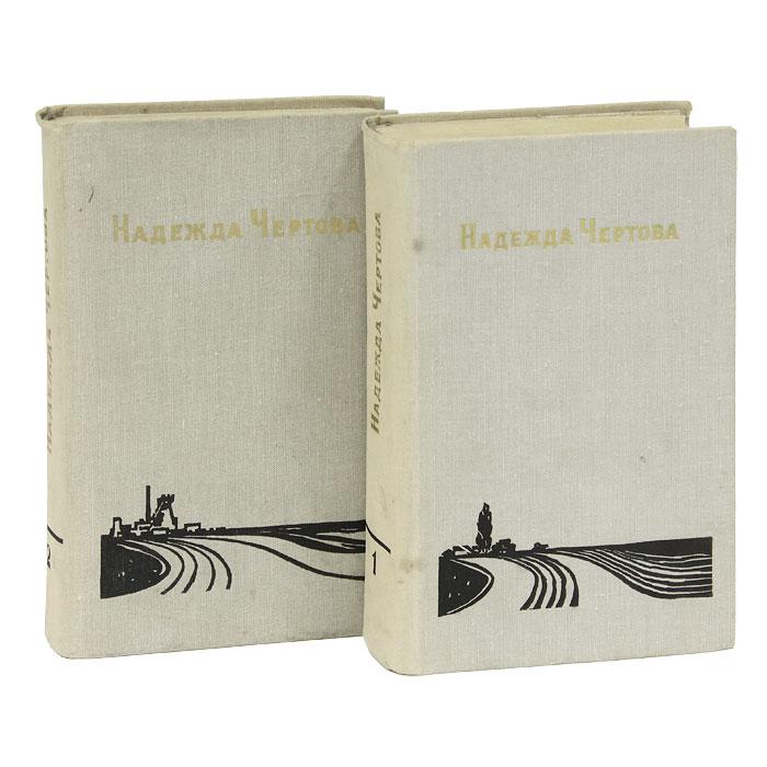 Надежда Чертова. Избранные произведения (комплект из 2 книг)