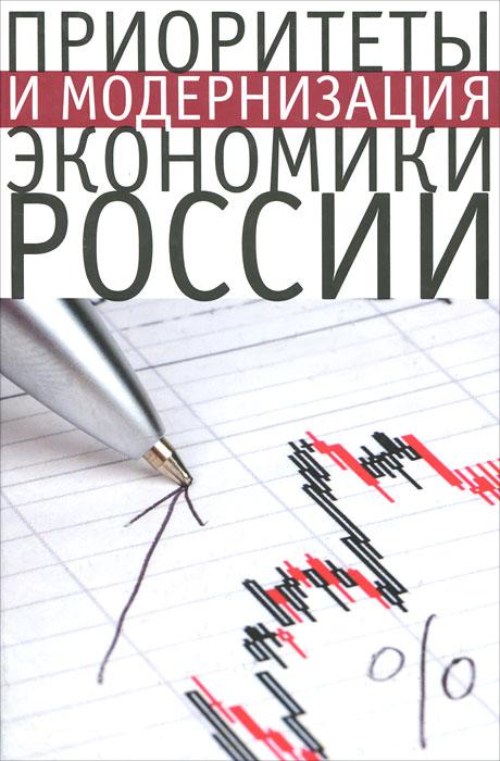 Приоритеты и модернизация экономики России12296407Проблема приоритетов экономического развития и модернизации в России рассматривается в воспроизводственном аспекте. Подобные задачи ставились в России неоднократно, но реализовывались с разной степенью успешности. По мнению авторов монографии, проблема модернизации требует концептуального подхода, что подразумевает невозможность осуществить намечаемые преобразования (преимущественно инновационные) исключительно за счет опережающих технологий. В качестве приоритетных начинаний предлагаются модернизация экономического мышления, образования и социальных преобразований. Монография предназначена для широкого круга специалистов, для научных работников, аспирантов, студентов.