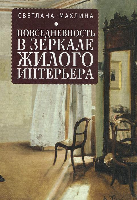 Светлана Махлина. Повседневность в зеркале жилого интерьера