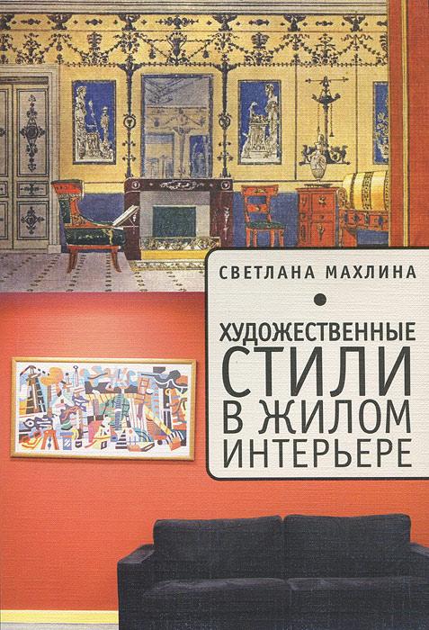 Художественные стили в жилом интерьере. Светлана Махлина