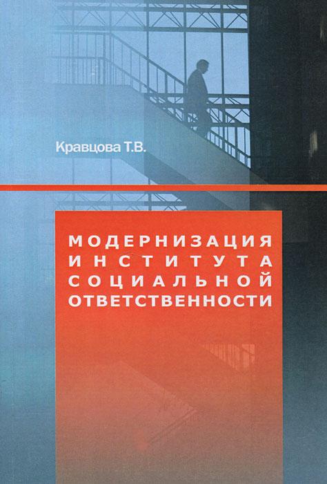 Модернизация института социальной ответственности