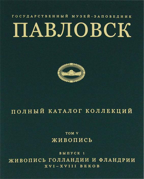 Павловский музей-заповедник. Т. 5. В. 1. Живопись