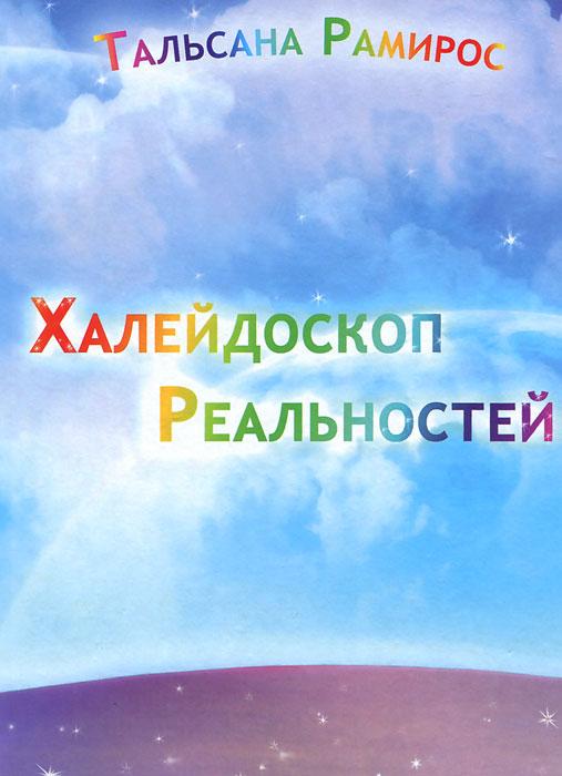 Халейдоскоп Реальностей. Тальсана Рамирос