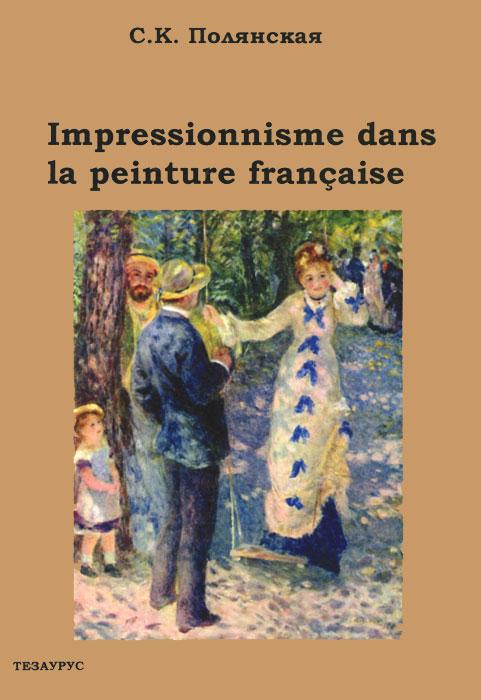 Импрессионизм во французской живописи / Impressionnisme dans la peinture francaise. С. К. Полянская