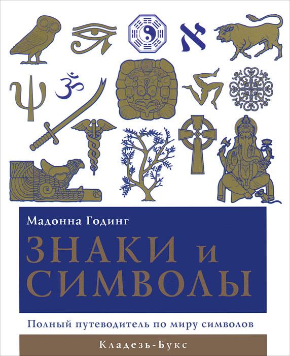 Знаки и символы. Полный путеводитель по миру символов. Мадонна Годинг