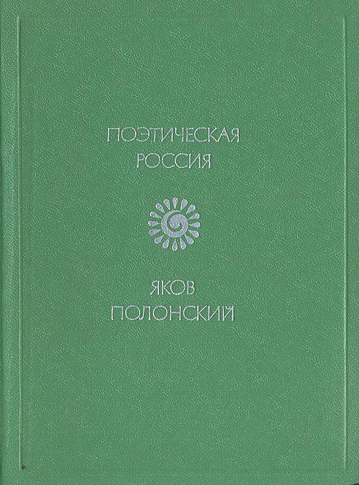 Яков Полонский. Стихотворения