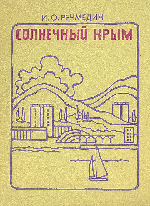 Солнечный Крым. И. О. Речмедин