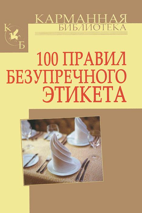 100 правил безупречного этикета. Кузнецов И.Н.