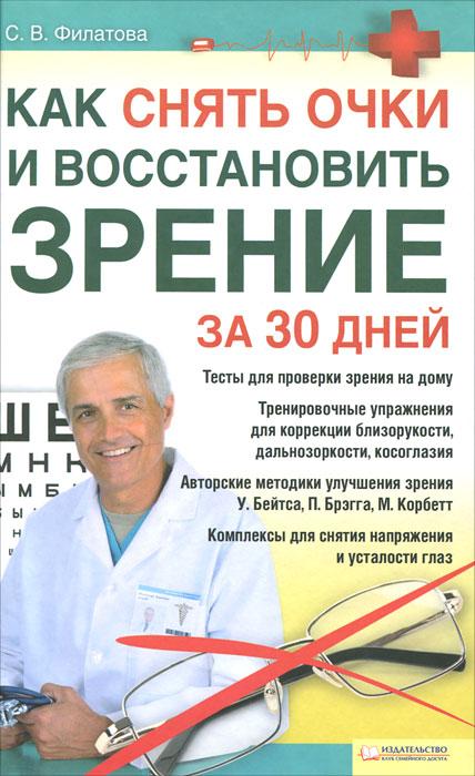 Как снять очки и восстановить зрение за 30 дней / Филатова С.В.