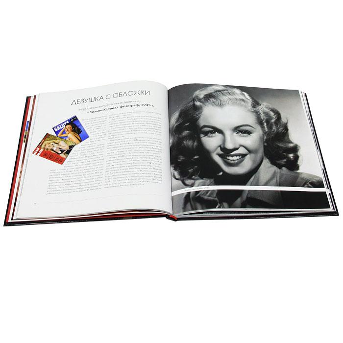 Marilyn. В c ловах, фотографиях и музыке (+ CD)