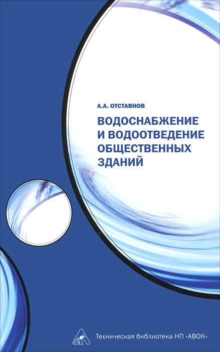 Водоснабжение и водоотведение общественных зданий (+ CD-ROM)