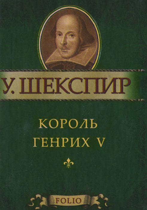 Король Генрих V (миниатюрное издание)