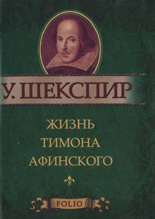 Жизнь Тимона Афинского (миниатюрное издание)