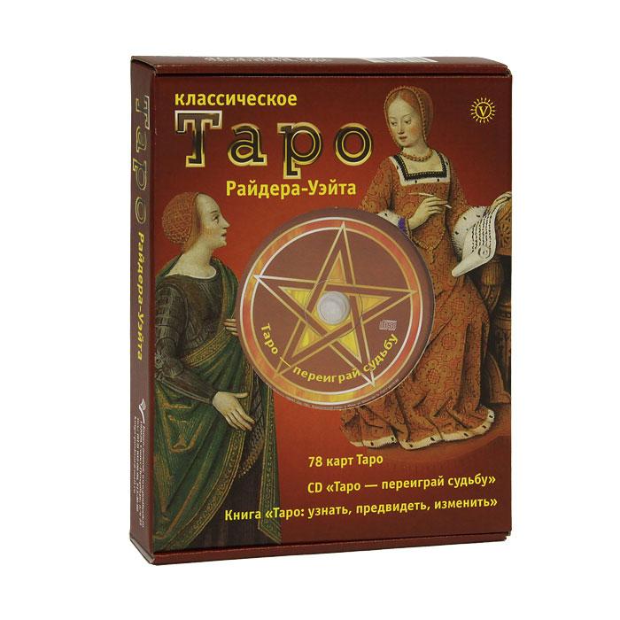 Классическое Таро Райдера-Уэйта. Комплект в коробке ( Карты+Книга+СD)