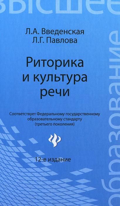 Риторика и культура речи. Л. А. Введенский, Л. Г. Павлова
