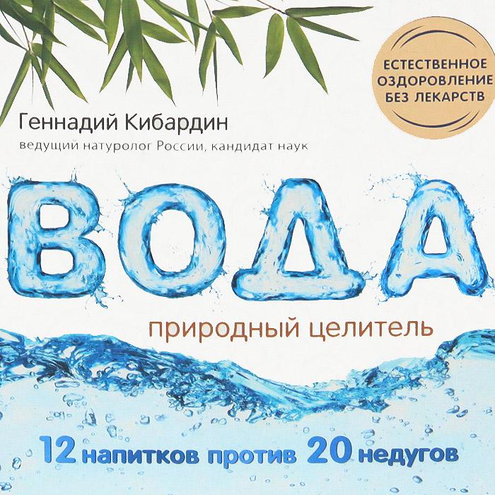 Вода: Природный целитель. Кибардин Г.М.
