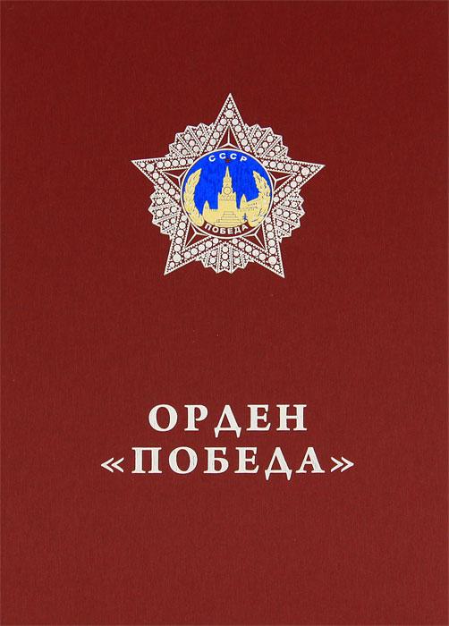 """Орден """"Победа"""". А. А. Павликов"""