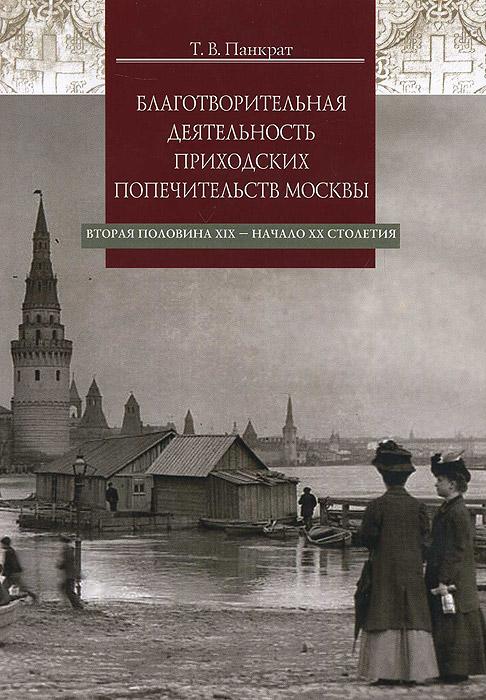 Благотворительная деятельность приходских попечительств Москвы. Вторая половина XIX - начало XX столетия